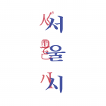 Seoul Typography Contest - Sang-Jun Lee
