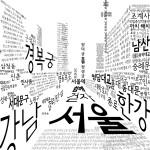 Seoul Typography Contest - Chae Young LEE