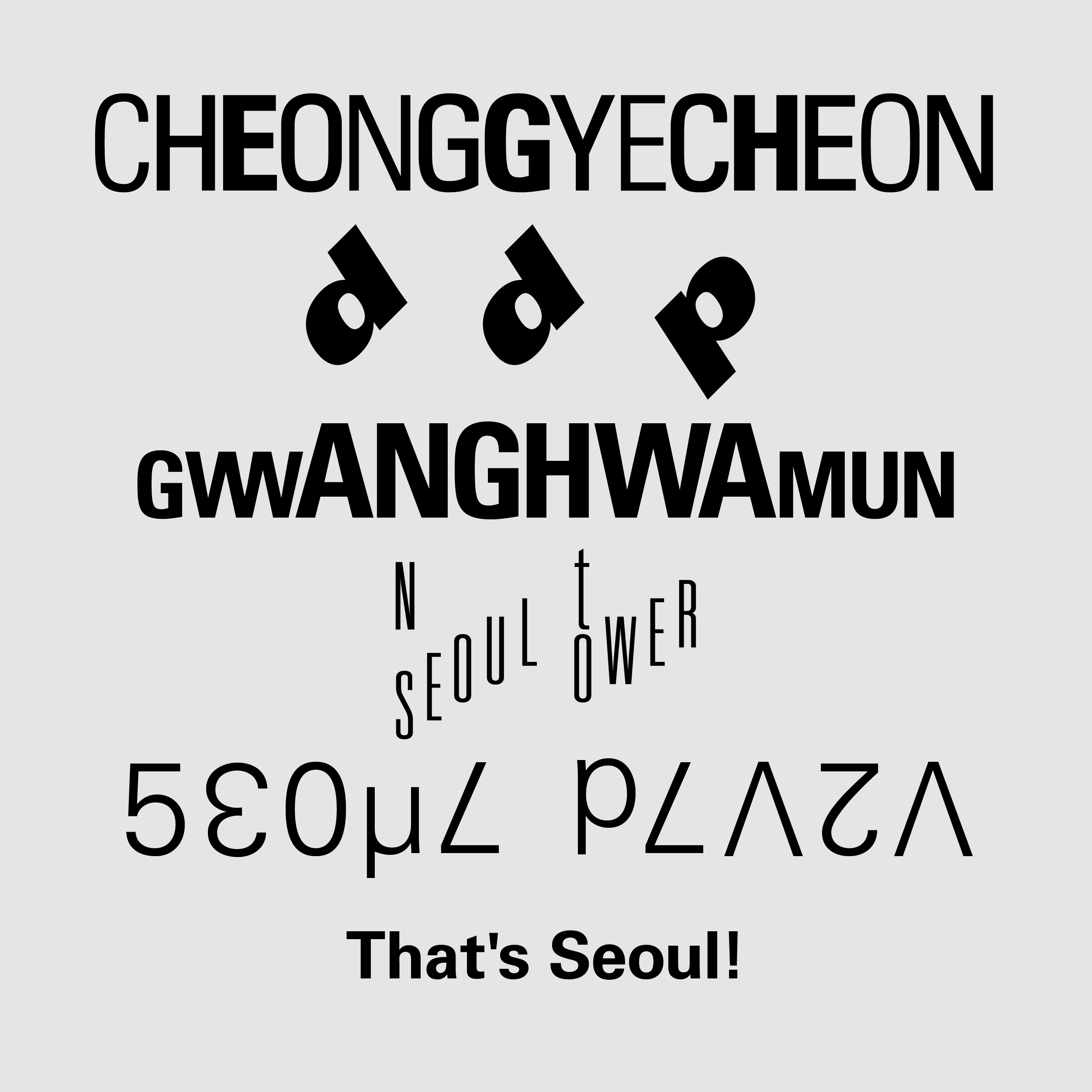 Seoul Typography Contest - Dong Oh Hong
