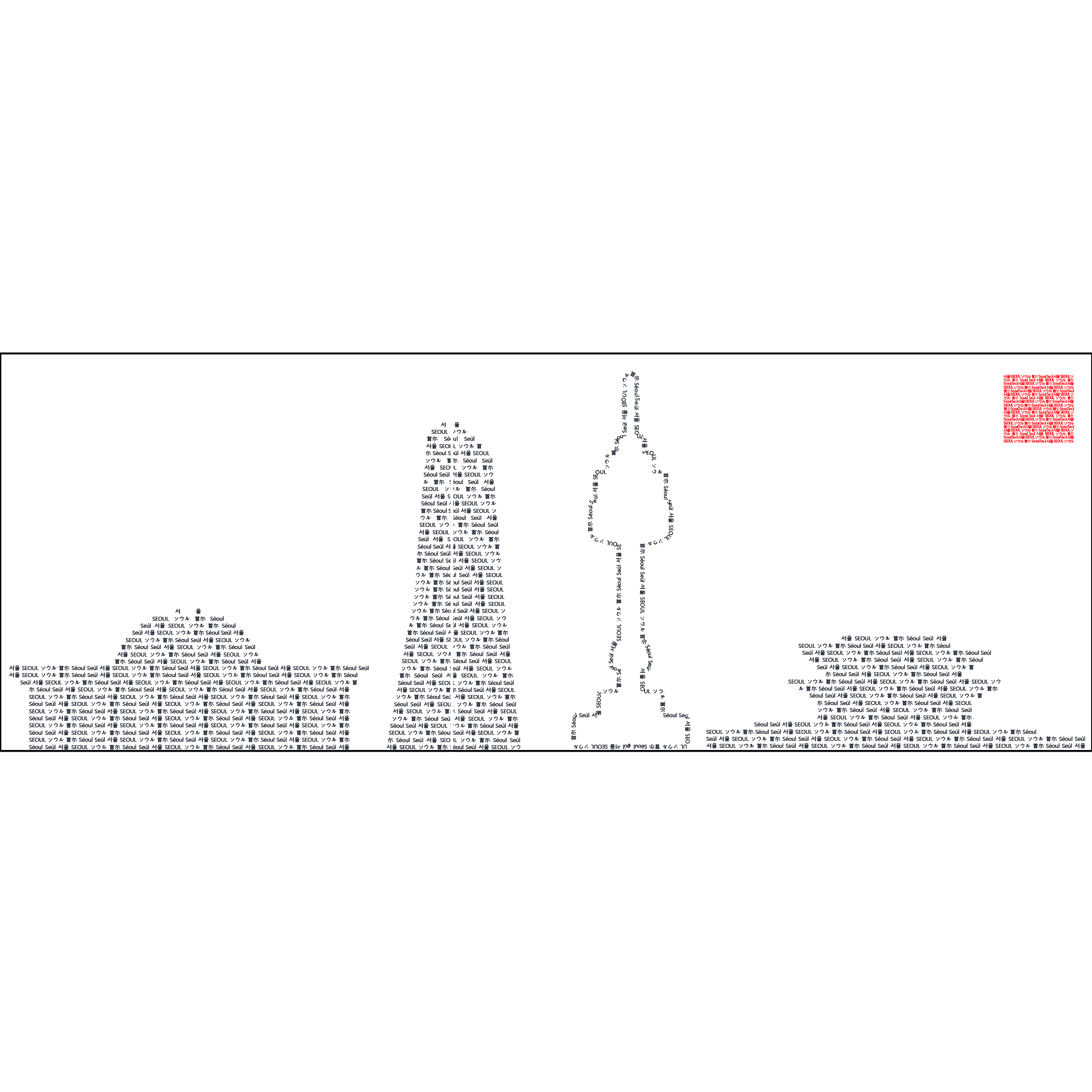 Seoul Typography Contest - KIM Hyungi