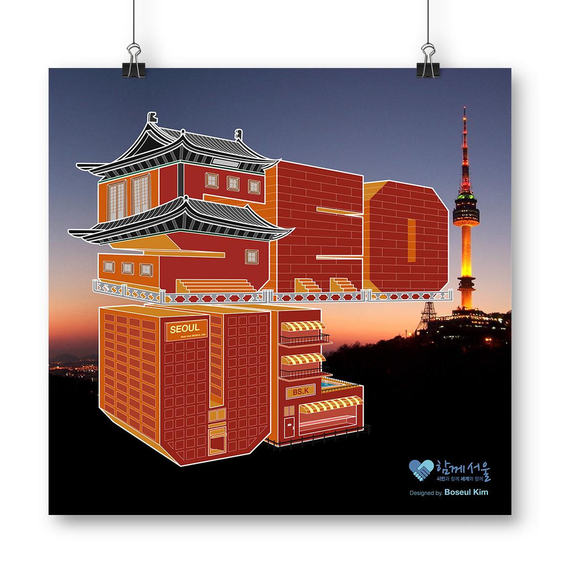Seoul Typography Contest - Boseul Kim