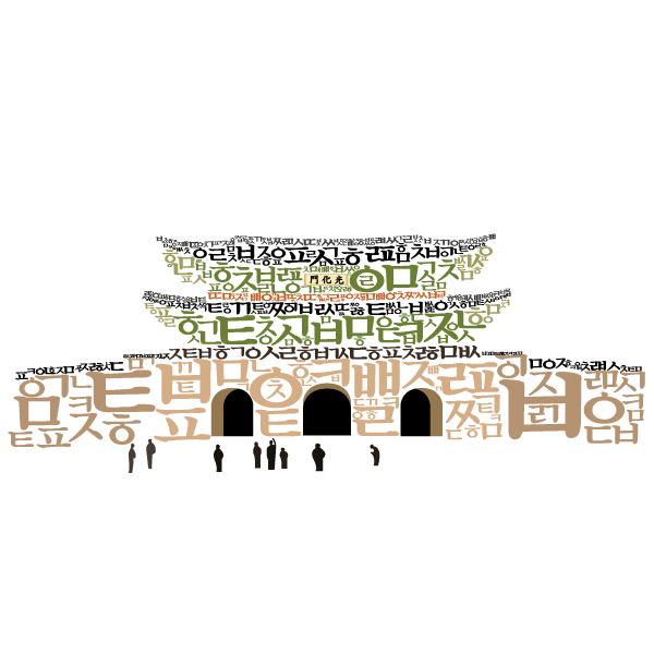Seoul Typography Contest - jaeheoyk yoo