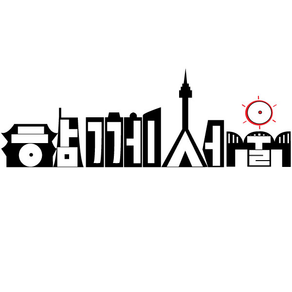 Seoul Typography Contest - 종서 임
