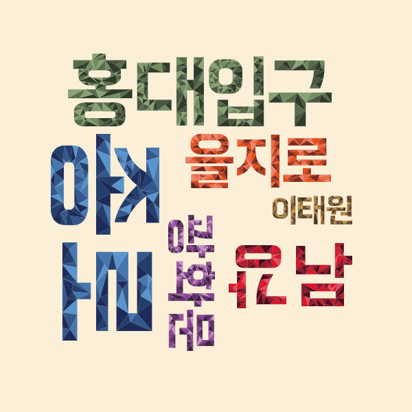 Seoul Typography Contest - JuHyun Lee