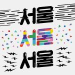 Seoul Typography Contest - yangjin kim