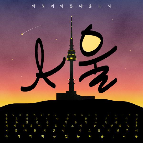 Seoul Typography Contest - Minji Kim