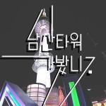 Seoul Typography Contest - 백 인환