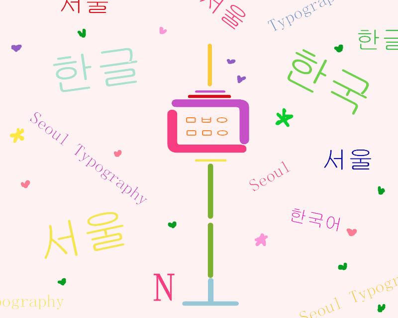 Seoul Typography Contest - Maria Tarasencko
