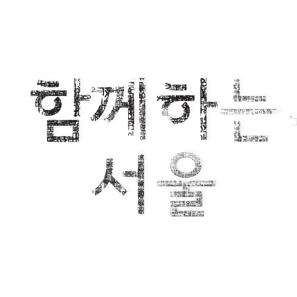 Seoul Typography Contest - suyeol lee