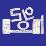 Seoul Typography Contest - Khor Qinghui