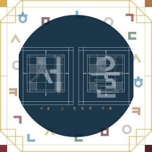 Seoul Typography Contest - Yeon nam Jang