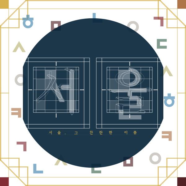 seoul-typography-contest-Jang-yeon-nam