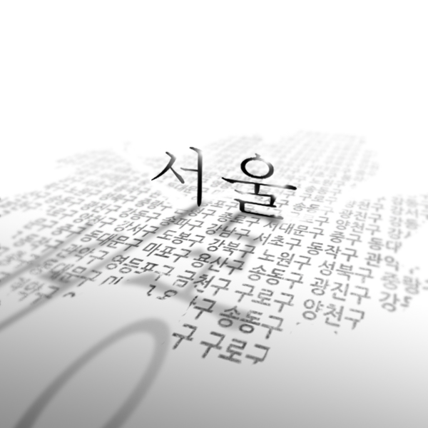 Seoul Typography Contest - Hong June Taek