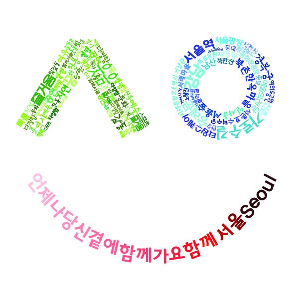 Seoul Typography Contest - 윤지 이