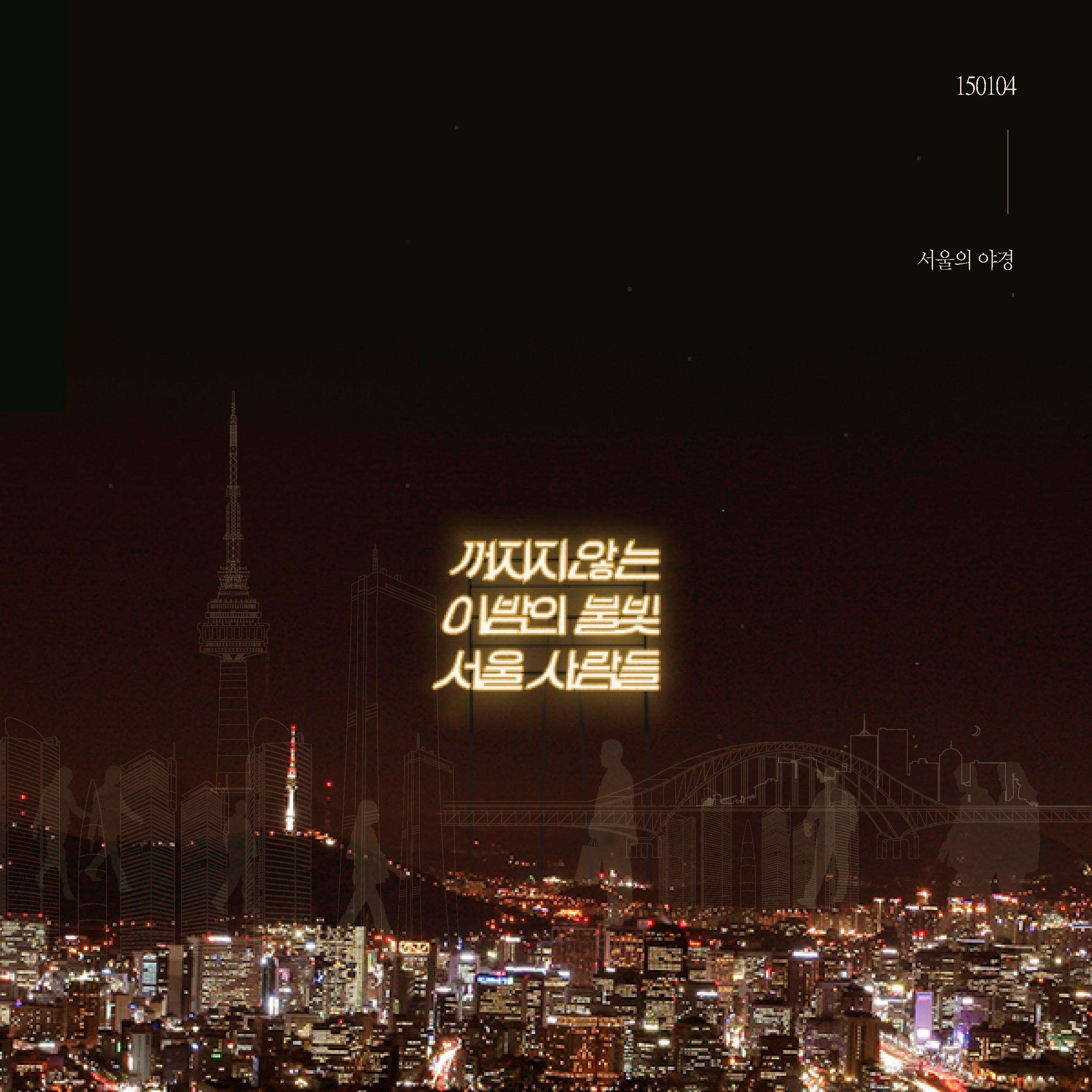 seoultypo-ryu-hyungjin-kim-ju-young-yu-kayoung
