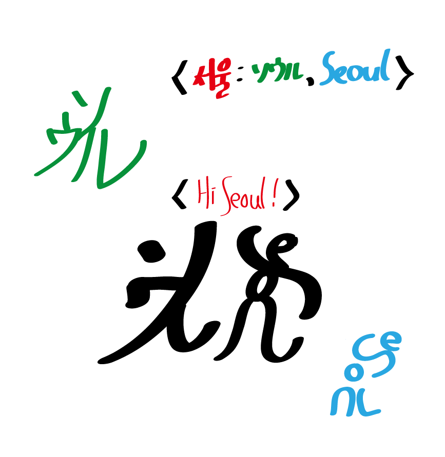 Seoul Typography Contest - HYOEUN LIM