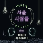 Seoul Typography Contest - sin ji yeon