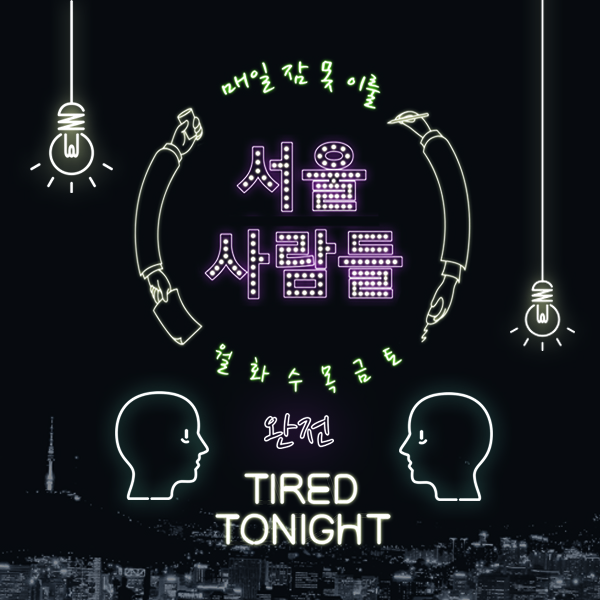tired-tonight