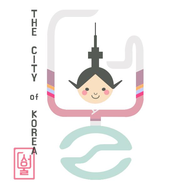 Seoul Typography Contest - 민경 김