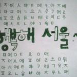 Seoul Typography Contest - Siti Martina