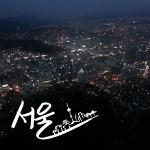 Seoul Typography Contest - YOO SUN AHN