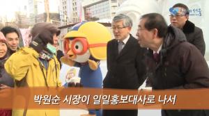 Sapporo Snow Festival and Seoul