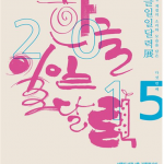 Seoul Metropolitan Library to Host Hangeul Daily Calendar Exhibition