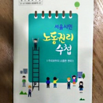 [Mayor Park Won Soon's Hope Journal 578] Humane labor Standards a Priority.