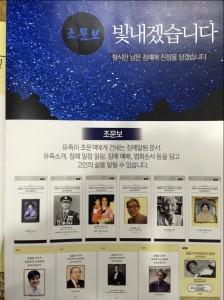 [Mayor Park Won Soon's Hope Journal 579] Jomunbo