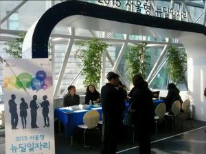 [Mayor Park Won Soon's Hope Journal 581] 2015 New Deal Job Fair