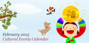 February 2015 Cultural Events Calendar
