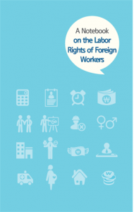"""A Notebook on the Labor Rights of Foreign Workers"""