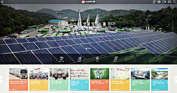 Hub de Medio de Seúl 'Seúl en Mis Manos'