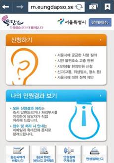 Eungdapso Mobile Web Main Pag