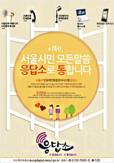 Eungdapso Promotional Content: Poster