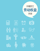 A Notebook on the Labor Rights of Foreign Workers(Chinese)