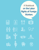 A Notebook on the Labor Rights of Foreign Workers