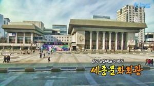 The Mecca of Korean Performing Art: Sejong Center