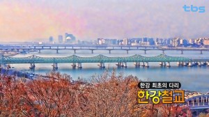 The First Bridge of the Hangang River: Hangangcheolgyo (Railroad Bridge)