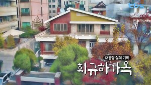 A Record of Presidential Life: Kyu-hah Choi's House