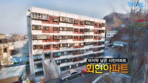"The last remaining ""Citizens' apartment building"": Hoehyeon Apartments"