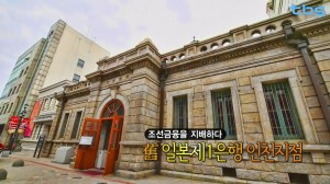 Controlling finance in Joseon: The First Bank of Japan (former), Incheon branch