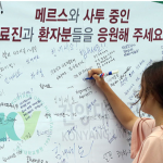Seoul and 20 Hospitals Fully Focused on Fighting the Spread of MERS