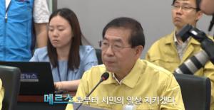 [Mayor Park Won Soon's Hope Journal 663] I am Park Won Soon, Head of Seoul MERS Countermeasure Headquarters.