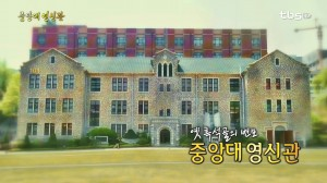 Transformation of the Old Heukseok-gol: Young-shin Hall and Chung-Ang University