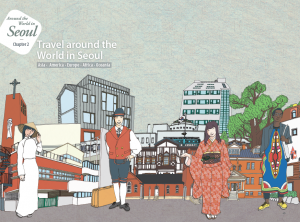 Seoul Metropolitan Government Publishes Guidebook to Seoul