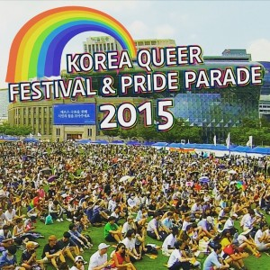 Korea Queer Festival & Pride Parade 2015 (퀴어문화축제 & 퍼레이드)