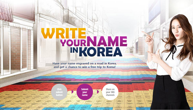 [EVENT] Write Your Name in Korea