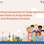 Recruitment Announcement for Foreign Representatives to Create Policies for Foreign Residents with Seoul Metropolitan Government