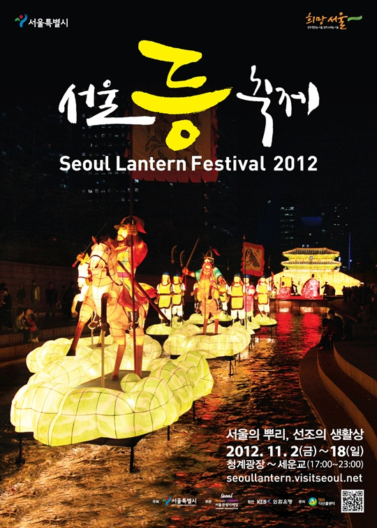 2013lantern_poster